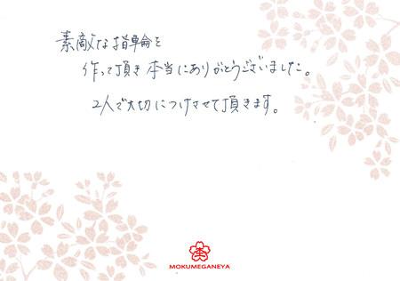 杢目金の指輪13022601③.jpg