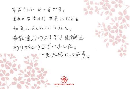 杢目金の結婚・婚約指輪13022602③.jpg