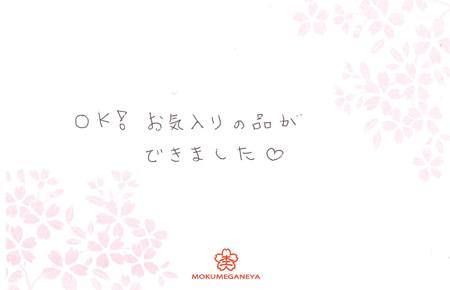 13020601F木目金の婚約・結婚指輪_N003.jpg