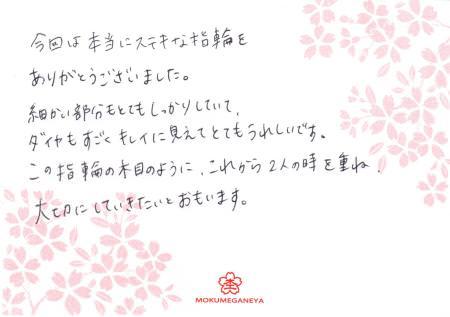 13021901木目金の結婚指輪_O003.jpg