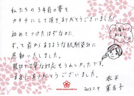13021902木目金の婚約・結婚指輪_Y003098.jpg
