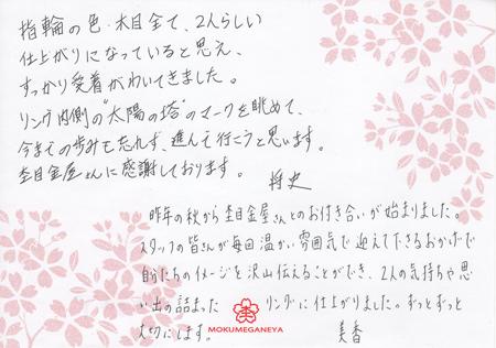 13021904木目金の結婚指輪_Y003100.jpg
