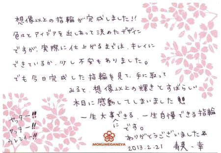 13022101木目金の結婚指輪_U003.jpg