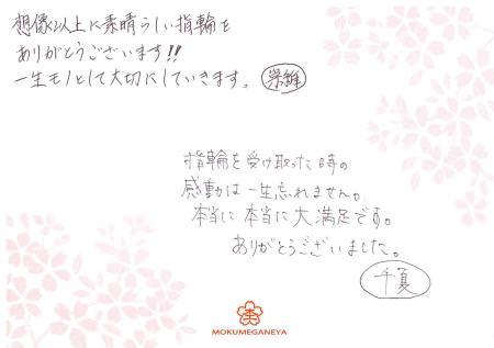 13022201木目金の結婚指輪_U003.jpg
