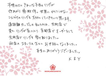 13022201木目金の結婚指輪_Y003103.jpg