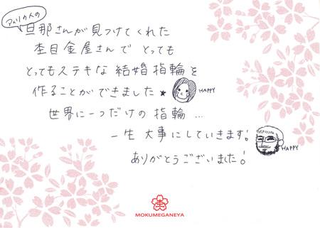 13022202木目金の結婚指輪_Y003104.jpg