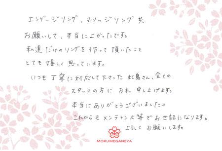 13022301木目金の結婚指輪_K003.JPG