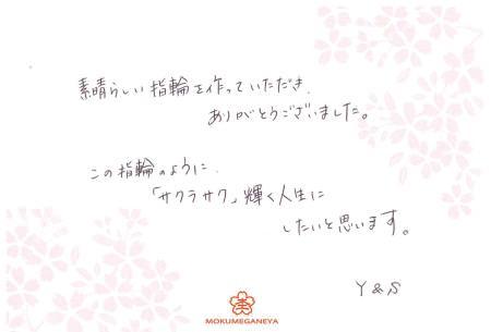 13022302木目金の婚約・結婚指輪_U003.jpg