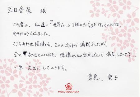 13022302木目金の結婚指輪_O003.jpg
