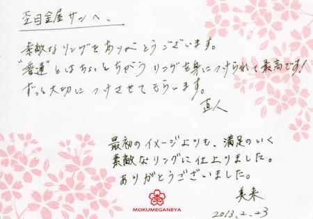 13022302木目金の結婚指輪_M003.jpg