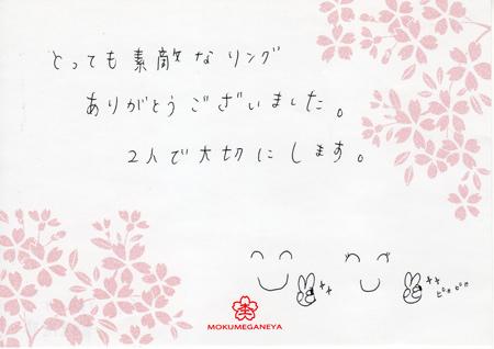 13022302木目金の結婚指輪Y_003.jpg