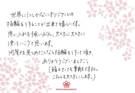 13022303木目金の結婚指輪_k003.jpg