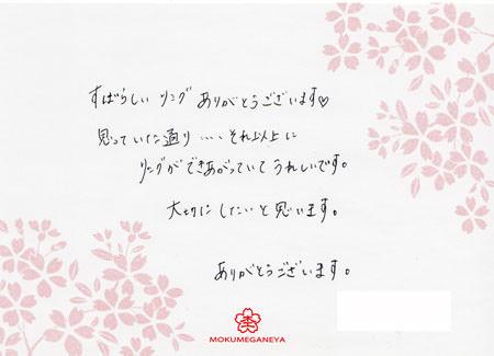 13022304木目金の結婚指輪_K003.jpg