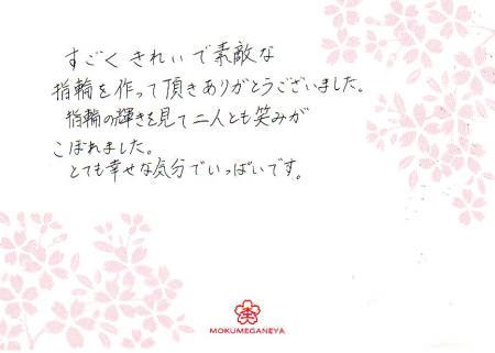 13022401木目金の婚約指輪_H003.jpg