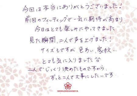 13022401木目金の結婚指輪_K003.jpg
