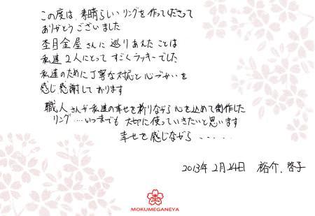 13022401木目金の結婚指輪_U003.jpg