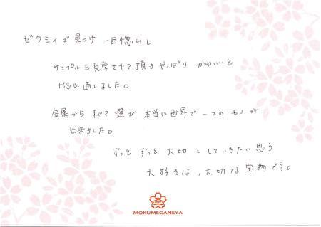 13022401木目金の結婚指輪_M003.jpg