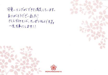 13022402木目金の婚約指輪_C003.jpg