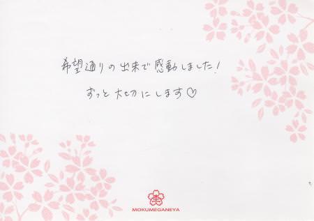 13022403木目金の結婚指輪_G003.jpg