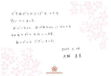 13022403木目金の結婚指輪_U003.jpg