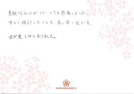 13022404木目金の結婚指輪_M003.jpg