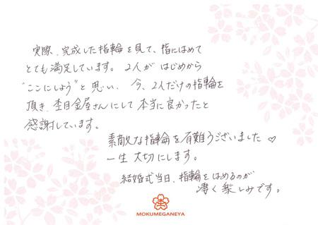 13022405木目金の結婚指輪_U003.jpg