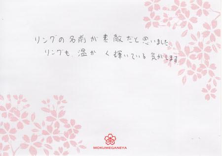 13022501木目金の結婚指輪_S003.jpg