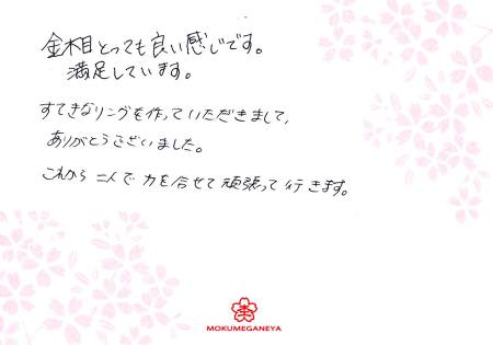 13022501_木目金の結婚指輪_B_003.jpg