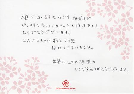 13022601木目金の結婚指輪_O003.jpg