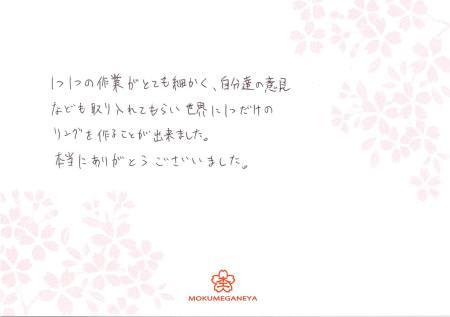 13022701木目金の結婚指輪_M003.jpg