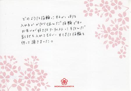 130240404木目金の結婚指輪Y003.jpg