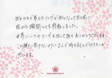 130331005木目金の婚約指輪_名古屋店003.jpg