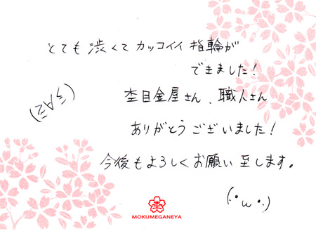 13033101木目金の結婚指輪_O002.jpg