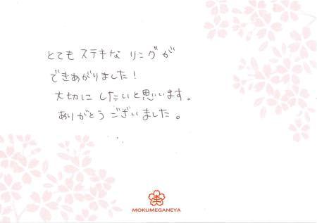 13033103木目金の結婚指輪_M003.jpg