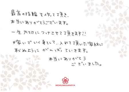 木目金の結婚指輪C_003.jpg