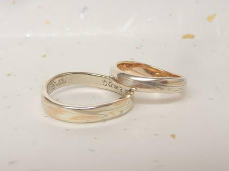 杢目金屋の結婚指輪13042701_002.JPG