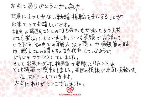13042102木目金の結婚指輪_O003.jpg