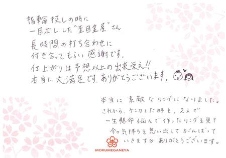 13042107木目金の結婚指輪_N003.JPG