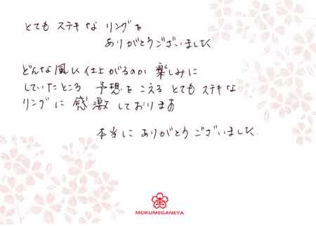 13042201木目金の結婚指輪_C003.jpg