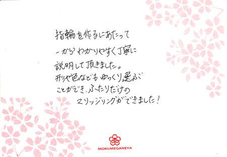 13042301木目金の結婚指輪_M003.jpg