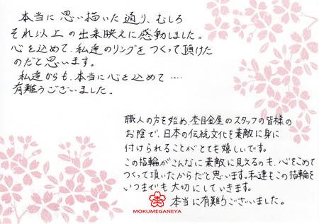 13042302木目金の結婚指輪_Y003002.jpg