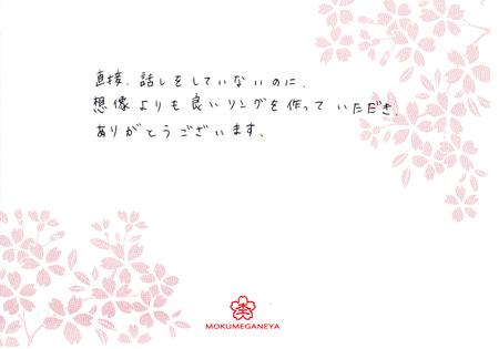 13042303木目金の婚約指輪_Y003003.jpg