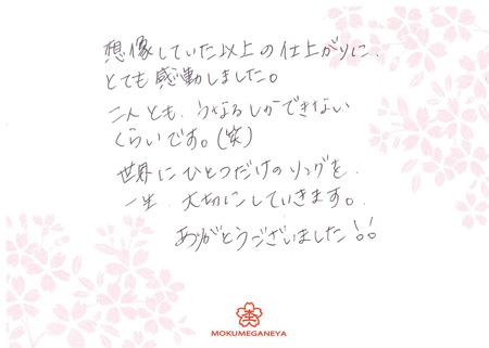 13042403木目金の結婚指輪_N003.jpg