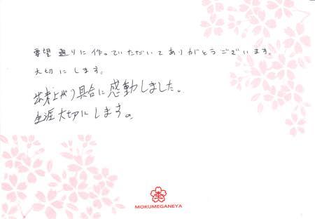 13042501グリ彫りの結婚指輪_M003.jpg