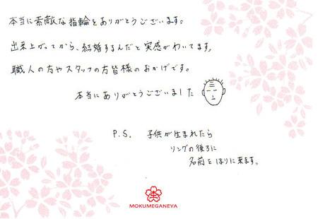 13042601木目金の結婚指輪_H003.jpg
