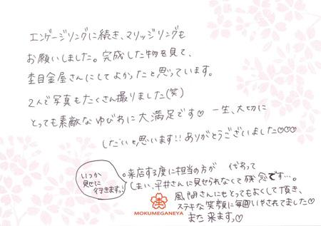 13042601木目金の結婚指輪_M003.jpg