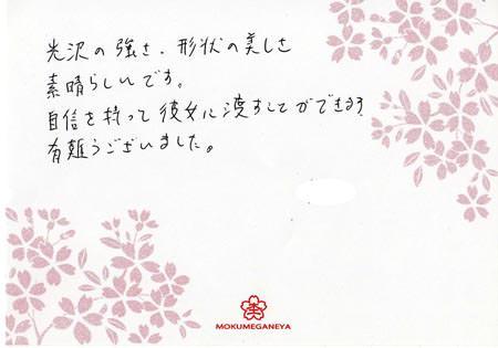 13042602木目金の婚約指輪_002.jpg