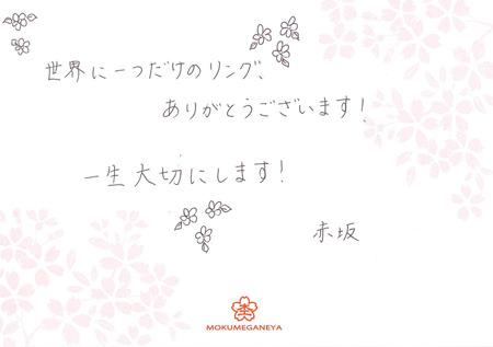 13042602木目金の結婚指輪_M003.jpg