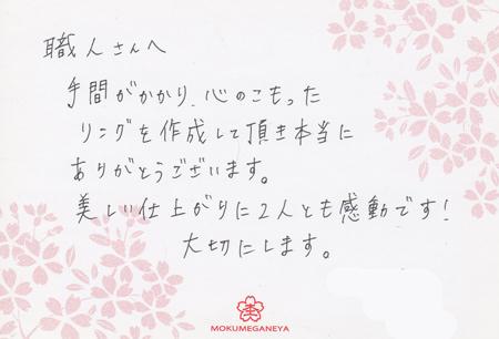 13042701木目金の結婚指輪_U003.jpg