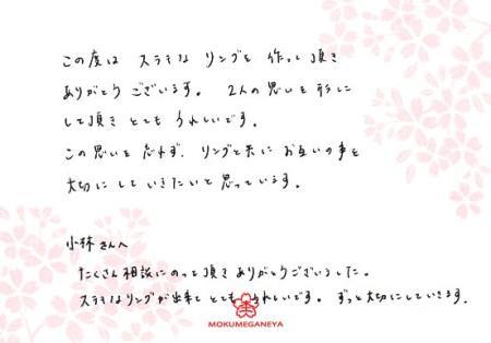 13042801木目金の婚約・結婚指輪_O004.jpg